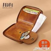 邦將男士復古錢包短款植鞣皮拉鏈錢夾個性做舊零錢包卡包一體 時尚芭莎