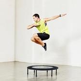 蹦蹦床家用 彈跳床成人室內健身專用 跳跳床FICS【免運快速】