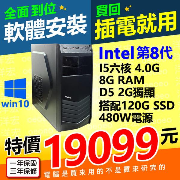 【19099元】全新INTEL第8代I5-8400 4.0G六核獨顯2G主機8G極速SSD硬碟正WIN10防毒遊戲順暢可刷卡