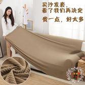 日式客廳四季通用針織彈力沙發套防滑全包簡約皮沙發巾布藝沙發罩