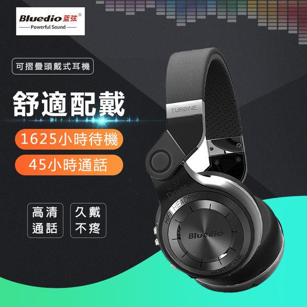 Bluedio/頭戴式可摺疊耳罩藍芽耳機4.1【RC008】運動無線耳麥立體聲藍弦T2重低音 黑色/白色四國語言