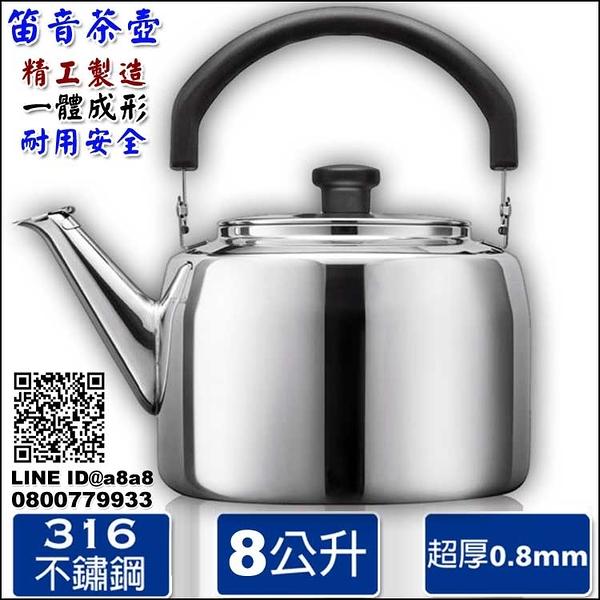 316笛音茶壺8公升(6180)【3期0利率】【本島免運】