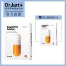 Dr.Jart+錦囊妙劑亮白面膜10PCS