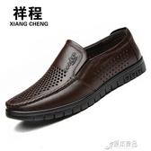 皮涼鞋 男士爸爸皮鞋男透氣鏤空涼鞋牛皮中老年軟底夏季真皮洞洞鞋 原本良品