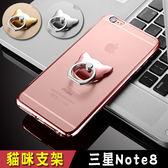 三星 Note8 電鍍軟殼 貓咪 手機殼 支架 保護殼 軟殼 手機軟殼 支架手機殼
