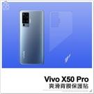 Vivo X50 Pro 背膜保護貼 似包膜 爽滑 手機 背貼 機身保護貼 軟膜 背面 保護膜 手機後貼膜