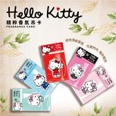 【Hello Kitty】精粹香氛吊卡 5種香味