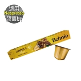 Nespresso 膠囊機相容 Belmio Allegro 咖啡膠囊 (BE-02)