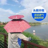 優惠了鈔省錢-傘帽頭戴傘折疊雨傘帽遮陽防曬傘大號雙層透氣戶外多用途釣魚帽傘