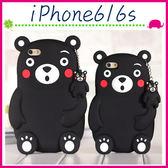 Apple iPhone6/6s 4.7吋 Plus 5.5吋 害羞黑熊背蓋 可愛吉祥物手機殼 矽膠保護套 卡通手機套 全包邊保護殼
