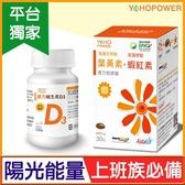 【上班族必備】陽光能量組合 維生素D3(120顆/瓶) + 金盞花萃取葉黃素(30入/盒) 悠活原力 防護
