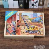 兒童拼圖益智玩具5-6歲男孩女汽車交通工具3-4-8-9歲木質恐龍拼圖 青山市集
