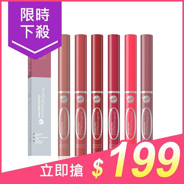 波蘭BELL HYPOAllergenic 柔霧唇膏(6.5g) 款式可選【小三美日】原價$229