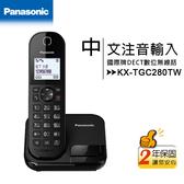 國際牌Panasonic KX-TGC280TW 中文顯示DECT數位無線電話(KX-TGC280)◆送厚直馬克杯(一組/2入)