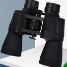 望遠鏡 雙筒望遠鏡高倍高清微光夜視成人戶外專業用兒童人體手機拍照眼鏡【快速出貨八折鉅惠】