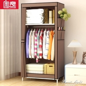單人簡易衣櫃出租房用宿舍小掛衣櫥家用臥室布衣櫃簡約現代經濟型 NMS 果果輕時尚