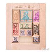 兒童三國華容道益智力通關玩具木制智力魔板解題滑塊游戲6歲以上OB3752『易購3c館』