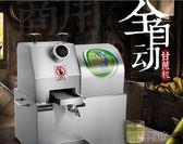 甘蔗機商用甘蔗榨汁機器不銹鋼全自動電動商用  創想數位igo
