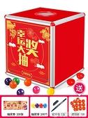 抽獎箱年會活動摸獎箱子定制logo透明小號可愛幸運乒乓球趣味創意亞克力ATF 格蘭小舖