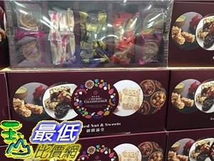 [COSCO代購] C121310 櫻桃爺爺 NUT SWEETS ASSORTMENT 禦饌滿堂1160公克
