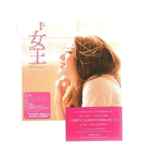 女王 如果我不是女王 音樂書 CD(購潮8)