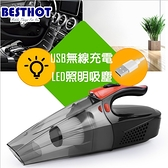 無線吸塵器 車用充電式 手持無線 乾濕兩用 多功能吸塵器