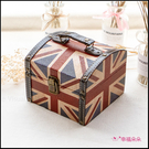 (限量) 復古英倫風米字旗首飾盒 zakka 雜物收納整理 置物盒 手提盒 居家裝飾 拍照用品