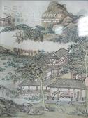 【書寶二手書T3/收藏_E5M】POLY保利_中國書畫專場(二)_2017/4/2