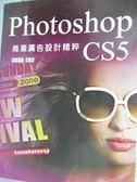 【書寶二手書T7/電腦_XER】Photoshop CS5商業廣告設計精粹_蔡德勒_附光碟