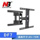 NB DF7/45-75吋手臂式液晶電視...