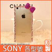 SONY Xperia5 sony10+ sony1 XA2 Ultra XZ3 XZ2 L3 XA2plus 小蝴蝶結邊鑽 水鑽殼 手機殼 訂製 DC01