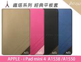 【ATON 鐵塔系列】隱扣蘋果 iPad mini4 A1538 / A1550 平板 皮套側掀側翻套殼保護套殼