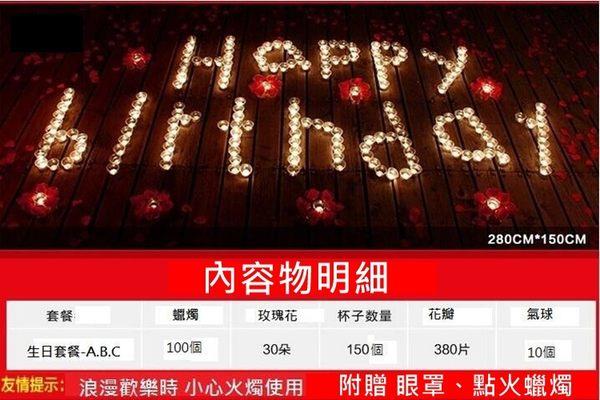 排字 蠟燭 HAPPY BIRTHDAY 生日快樂 套餐 26號 求婚蠟燭 情人節禮物 浪漫套餐【塔克】