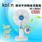 (福利品)【歌林】USB手持桌扇二合一隨身涼風扇/電風扇/戶外KF-LN06C 保固免運