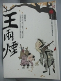 【書寶二手書T5/武俠小說_KER】王雨煙_黃健
