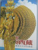 【書寶二手書T7/藝術_YDR】聖地西藏-最接近天空的寶藏_馮明珠, 索文清