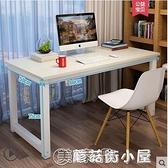 晚秋簡易電腦桌台式桌家用寫字台書桌學習辦公桌簡約現代臥室桌子 現貨快出