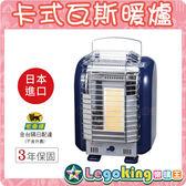 【樂購王】 日本進口《 卡式瓦斯暖爐》日本進口  三年保固 有提把好攜帶【B0460】