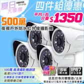 【四件組】監視器 AHD 5MP 8陣列 防水槍型 攝影機 500萬 UTC SONY晶片 台製 台灣安防