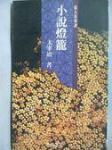 【書寶二手書T1/翻譯小說_ODI】小說燈籠_太宰治