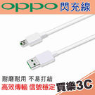 OPPO 閃充線 VOOC USB Cable,OPPO DL118 原廠閃充 傳輸線,支援 OPPO 閃充手機