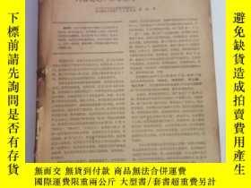 二手書博民逛書店罕見無線電1966.1——10期(共10本)0005Y13615