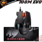 [ PC PARTY ] 送 ARENA X 大鼠墊 美洲獅 COUGAR 700M EVO 光學滑鼠