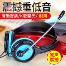 電腦耳機頭戴式臺式游戲吃雞手機音樂耳麥帶麥克風話筒重低音有線通用耳機耳麥 漾美眉韓衣