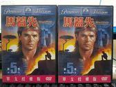 R00-016#正版DVD#馬蓋先 第五季(第5季) 6碟#歐美影集#挖寶二手片