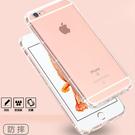 【氣墊空壓殼】Apple iPhone 6 Plus/6S Plus/6+ 5.5吋 防摔氣囊輕薄保護殼/手機背蓋/軟殼/外殼/抗摔透明殼