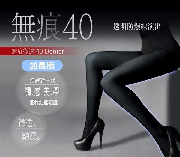 瑪榭襪品 無痕。薄手40透明防爆線 觸感輕柔舒適 褲襪/絲襪 加長版 11611LL  【RH shop】
