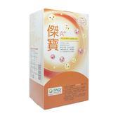 長青寶~傑寶A+益生菌60包/盒 (奶素)