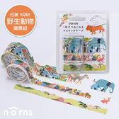 Norns【日貨BANDE 野生動物場景組】BDA 222和紙膠帶貼紙 日本進口 動物園 草原