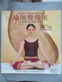 【書寶二手書T1/養生_XEO】瑜珈慢慢來_諾亞‧貝琳